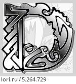 Декоративная буква D. Стоковая иллюстрация, иллюстратор РифХасанов / Фотобанк Лори