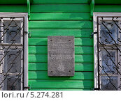 Купить «Псков. Памятная доска на доме.», фото № 5274281, снято 17 марта 2013 г. (c) Людмила Жмурина / Фотобанк Лори