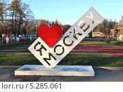 Купить «Стела «Я люблю Москву» у главной клумбы парка «Сокольники», Москва», эксклюзивное фото № 5285061, снято 18 ноября 2013 г. (c) lana1501 / Фотобанк Лори