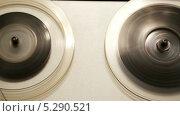 Купить «Крутящиеся катушки магнитофона», видеоролик № 5290521, снято 19 ноября 2013 г. (c) Михаил Коханчиков / Фотобанк Лори