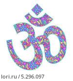 Символ Ом с цветочным рисунком. Стоковая иллюстрация, иллюстратор kiyanochka / Фотобанк Лори