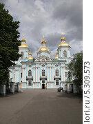 Купить «Никольский Морской собор в Санкт-Петербурге», фото № 5309573, снято 24 ноября 2013 г. (c) Александр Секретарев / Фотобанк Лори