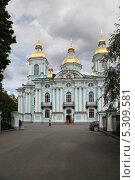 Купить «Никольский Морской собор в Санкт-петербурге», фото № 5309581, снято 24 ноября 2013 г. (c) Александр Секретарев / Фотобанк Лори