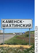 Купить «Указатель «Каменск Шахтинский»», эксклюзивное фото № 5333929, снято 7 мая 2013 г. (c) Игорь Веснинов / Фотобанк Лори