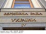 Купить «Верховная Рада (Верховный Совет) Украины, табличка на стене здания», фото № 5337237, снято 9 ноября 2013 г. (c) FMRU / Фотобанк Лори