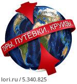 Купить «Туры, путёвки, круизы. Глобус со стрелками и надписями», иллюстрация № 5340825 (c) WalDeMarus / Фотобанк Лори