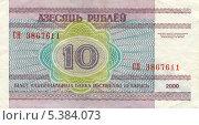 Купить «Белорусская денежная купюра номиналом 10 рублей 2000 года», эксклюзивная иллюстрация № 5384073 (c) Юрий Морозов / Фотобанк Лори