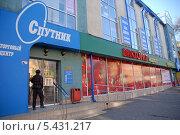 Купить «Калининград. Продуктовый магазин», эксклюзивное фото № 5431217, снято 10 ноября 2013 г. (c) Svet / Фотобанк Лори