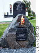 Купить «Памятный камень в память о посещении монастыря Святейшим Патриархом Московским и всея Руси Алексием II», эксклюзивное фото № 5435433, снято 28 июня 2013 г. (c) Александр Гаценко / Фотобанк Лори
