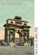 Купить «Москва, вид Триумфальных ворот. Дореволюционная открытка», фото № 5443705, снято 22 февраля 2020 г. (c) Денис Ларкин / Фотобанк Лори
