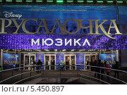 Купить «Москва, Пушкинская площадь, театр «Россия» (бывший кинотеатр «Пушкинский»)», эксклюзивное фото № 5450897, снято 28 декабря 2013 г. (c) Дмитрий Неумоин / Фотобанк Лори