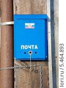 Купить «Почтовый ящик», фото № 5464893, снято 31 декабря 2013 г. (c) Ласточкин Евгений / Фотобанк Лори