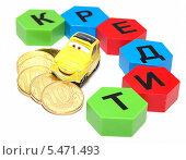 Купить «Желтый автомобиль, десятирублевые монеты  и мозаика с буквами. Автомобильный кредит», фото № 5471493, снято 9 декабря 2013 г. (c) SevenOne / Фотобанк Лори
