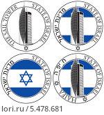 Купить «Круглые эмблемы с символами Израиля», иллюстрация № 5478681 (c) Геннадий Поддубный / Фотобанк Лори