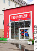 Купить «Салон красивой и быстрой печати Uno Momento на дизайн-заводе «Флакон»», эксклюзивное фото № 5492325, снято 6 июня 2013 г. (c) Алёшина Оксана / Фотобанк Лори