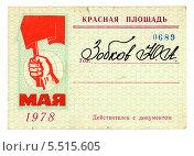 Купить «Москва, 1978 год. Пропуск на Красную площадь», эксклюзивная иллюстрация № 5515605 (c) Зобков Георгий / Фотобанк Лори