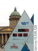 Олимпийские часы на фоне Казанского собора в Петербурге (2013 год). Редакционное фото, фотограф GEO images / Фотобанк Лори