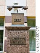 Купить «Казань, памятник телефону», фото № 5537077, снято 1 июня 2013 г. (c) ИВА Афонская / Фотобанк Лори