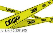 Купить «Желтая сигнальная лента с надписью СКИДКИ», иллюстрация № 5538205 (c) WalDeMarus / Фотобанк Лори
