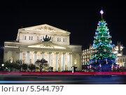 Купить «Здание Большого театра и украшенная Новогодняя ёлка в Москве», фото № 5544797, снято 2 января 2013 г. (c) Losevsky Pavel / Фотобанк Лори