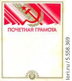 Бланк советской почетной грамоты с изображением серпа и молота. Редакционное фото, фотограф Иван Карпов / Фотобанк Лори