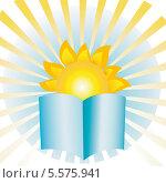 Солнце и книга. Стоковая иллюстрация, иллюстратор Александра Шкиндерова / Фотобанк Лори