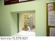Купить «Окошко регистратуры в  поликлинике Морозовский больницы города Москвы», эксклюзивное фото № 5579921, снято 5 февраля 2014 г. (c) Николай Винокуров / Фотобанк Лори