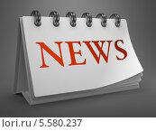 Купить «Надпись NEWS на перекидном календаре на пружине», фото № 5580237, снято 25 января 2014 г. (c) Илья Урядников / Фотобанк Лори