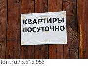 Объявление на заборе. Стоковое фото, фотограф Александр Тараканов / Фотобанк Лори