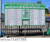 Купить «Расписание движения пригородных поездов на станции Голицыно Московской области», эксклюзивное фото № 5617593, снято 11 июля 2011 г. (c) lana1501 / Фотобанк Лори