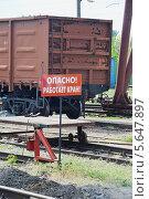 """Купить «Табличка """"Опасно! Работает кран"""" на железнодорожной станции», фото № 5647897, снято 19 мая 2013 г. (c) Александр Замараев / Фотобанк Лори"""