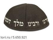 Купить «Еврейская шапочка с надписью», фото № 5650921, снято 18 декабря 2011 г. (c) Losevsky Pavel / Фотобанк Лори