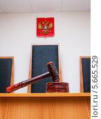 Купить «Российское правосудие», фото № 5665529, снято 30 сентября 2013 г. (c) 1Andrey Милкин / Фотобанк Лори