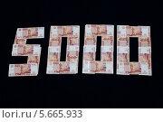 Купить «Число 5000 выложенное из пятитысячных купюр на чёрном фоне», эксклюзивное фото № 5665933, снято 17 февраля 2014 г. (c) Dmitry29 / Фотобанк Лори