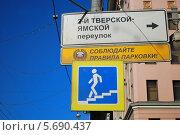 Дорожный знак Подземный пешеходный переход и указатель названия улицы в Москве (2014 год). Стоковое фото, фотограф Дмитрий Девин / Фотобанк Лори