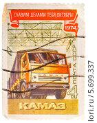 Почтовая марка СССР с изображением автомобиля КАМАЗ. Стоковое фото, фотограф g.bruev / Фотобанк Лори