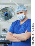 Купить «Мужчина-хирург в маске и спецодежде в операционной», фото № 5708389, снято 3 марта 2014 г. (c) Дмитрий Калиновский / Фотобанк Лори