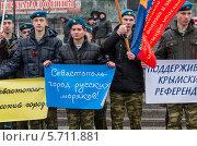 Митинг в поддержку Крыма (2014 год). Редакционное фото, фотограф Сергей Канашин / Фотобанк Лори