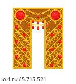 Купить «Золотая буква  П», иллюстрация № 5715521 (c) Инна Грязнова / Фотобанк Лори