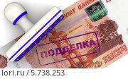 Купить «Поддельная банкнота. 5000 российских рублей», иллюстрация № 5738253 (c) WalDeMarus / Фотобанк Лори