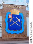 Купить «Подольск. Герб», эксклюзивное фото № 5746329, снято 25 марта 2014 г. (c) Яна Королёва / Фотобанк Лори