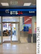 """Купить «Вывеска """"ВТБ 24. Банк"""". Вход в отделение банка», фото № 5750241, снято 26 марта 2014 г. (c) Victoria Demidova / Фотобанк Лори"""