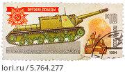 Купить «Почтовая марка. Российская Самоходная пушка ИСУ-152», иллюстрация № 5764277 (c) g.bruev / Фотобанк Лори