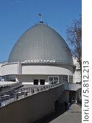 Купить «Московский планетарий», эксклюзивное фото № 5812213, снято 5 апреля 2014 г. (c) lana1501 / Фотобанк Лори