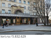 """Купить «Кинотеатр """"Иллюзион"""", город Москва», эксклюзивное фото № 5832629, снято 5 апреля 2014 г. (c) Dmitry29 / Фотобанк Лори"""