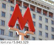 Указатель станции  метро - большая красная буква М на фоне здания (2010 год). Редакционное фото, фотограф Юлия Лифарева / Фотобанк Лори