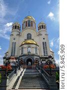 Храм Спаса-на-Крови, Екатеринбург. Редакционное фото, фотограф Зезелина Марина / Фотобанк Лори