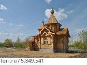 Купить «Церковь Марии Египетской в Братееве. Москва», эксклюзивное фото № 5849541, снято 27 апреля 2014 г. (c) lana1501 / Фотобанк Лори