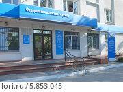 Купить «Учреждение. Налоговая инспекция», эксклюзивное фото № 5853045, снято 28 апреля 2014 г. (c) Svet / Фотобанк Лори