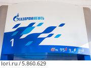 """Логотип  """"Газпромнефть"""" на автозаправке (2014 год). Редакционное фото, фотограф Victoria Demidova / Фотобанк Лори"""